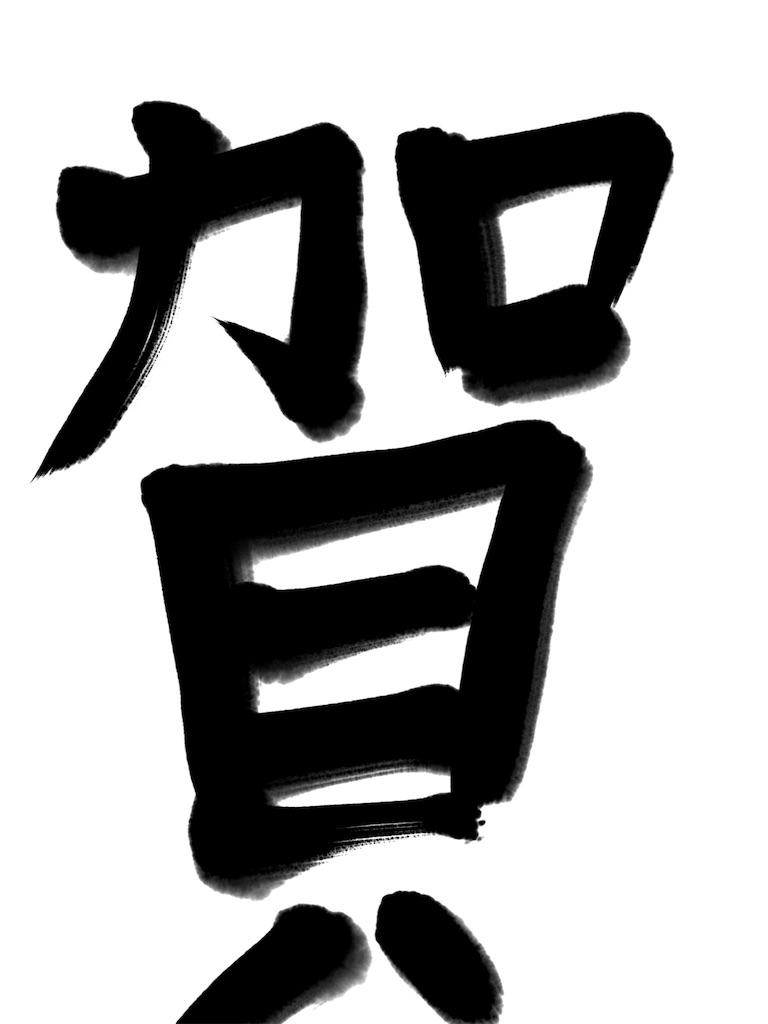 f:id:pencilpencil:20170101141902j:image