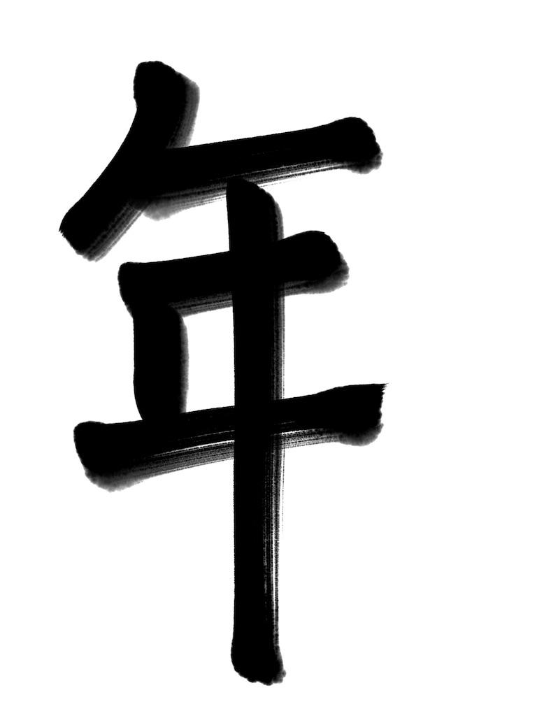 f:id:pencilpencil:20170101141904j:image