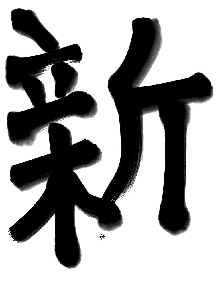 f:id:pencilpencil:20170101141921j:image