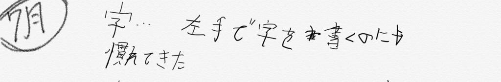 f:id:pencilpencil:20180712144151j:plain