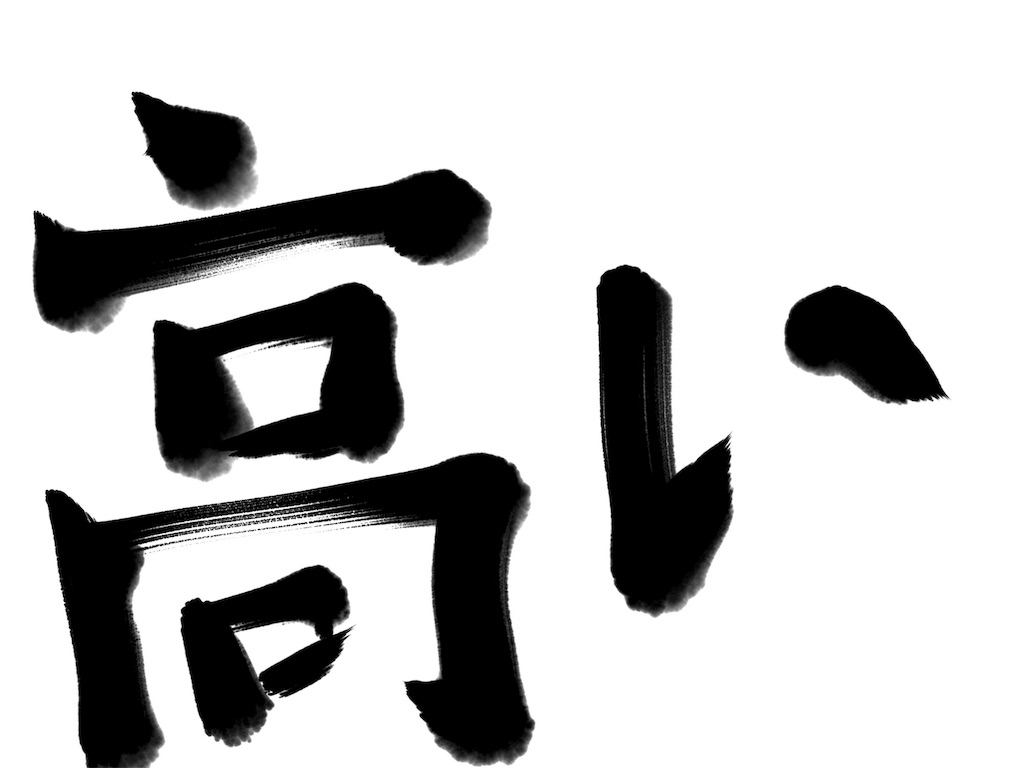 f:id:pencilpencil:20180913105225j:image