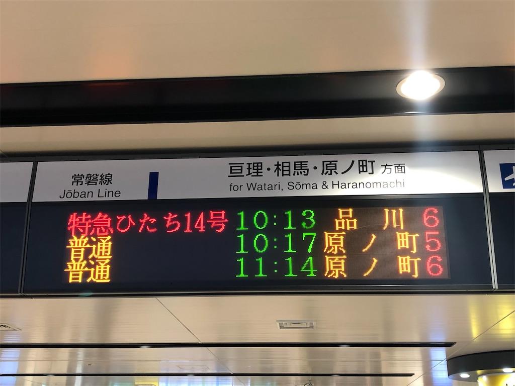 ひたち 仙台 特急 祝!常磐線全通決定 特急「ひたち」が仙台まで直通します