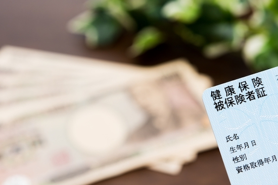 健康保険証と1万円札