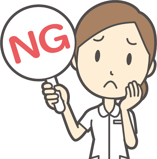 NGのプラカードを持つナースのイラスト