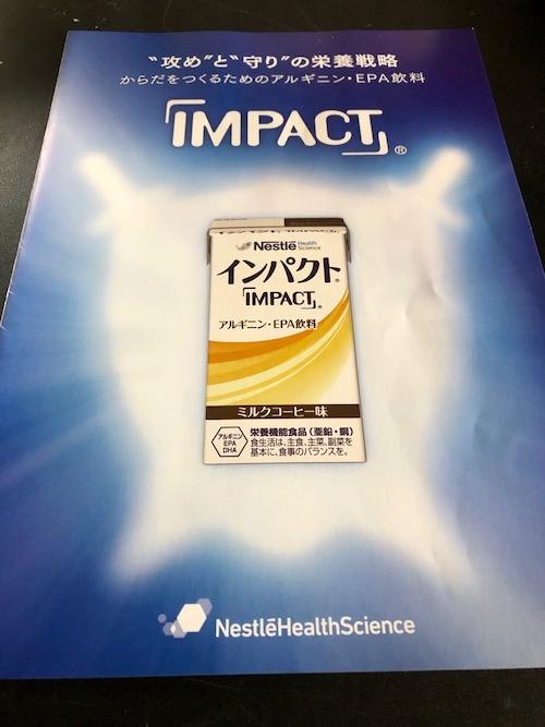 ネスレ・インパクト(栄養剤)のパンフレット写真