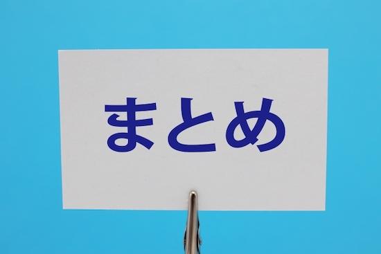 「まとめ」の札