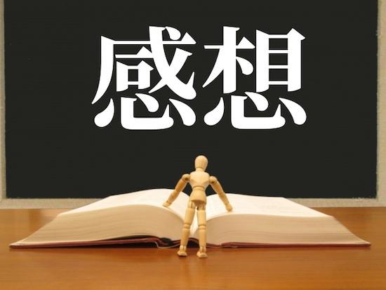 読書の感想イメージ