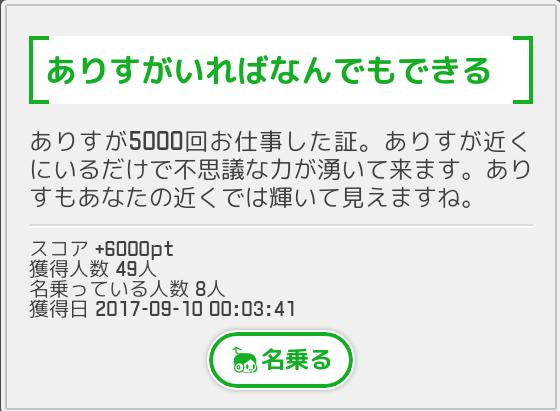 f:id:penguin1026:20170910230410p:plain