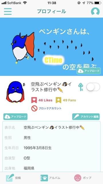 f:id:penguin3sky:20190427122836j:plain