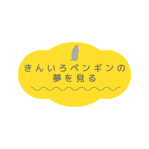 f:id:penguin_the_first:20191023231316p:plain