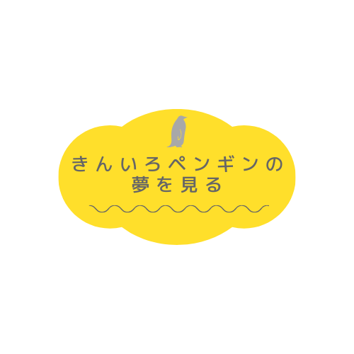 f:id:penguin_the_first:20191023231419p:plain