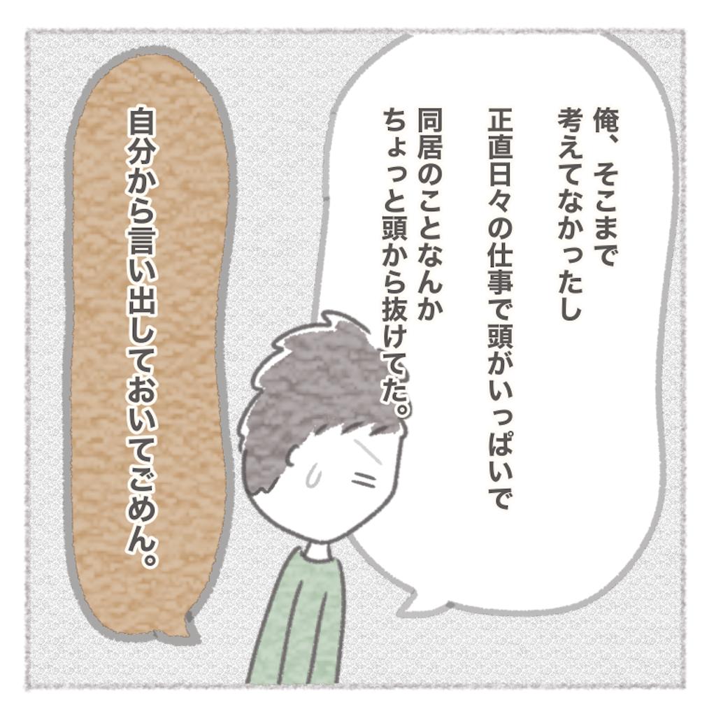 f:id:penko_m:20210401145533p:image