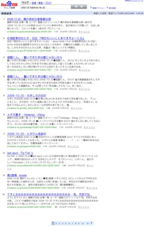 f:id:penkun:20081022005102p:image