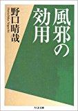 風邪の効用 (ちくま文庫)
