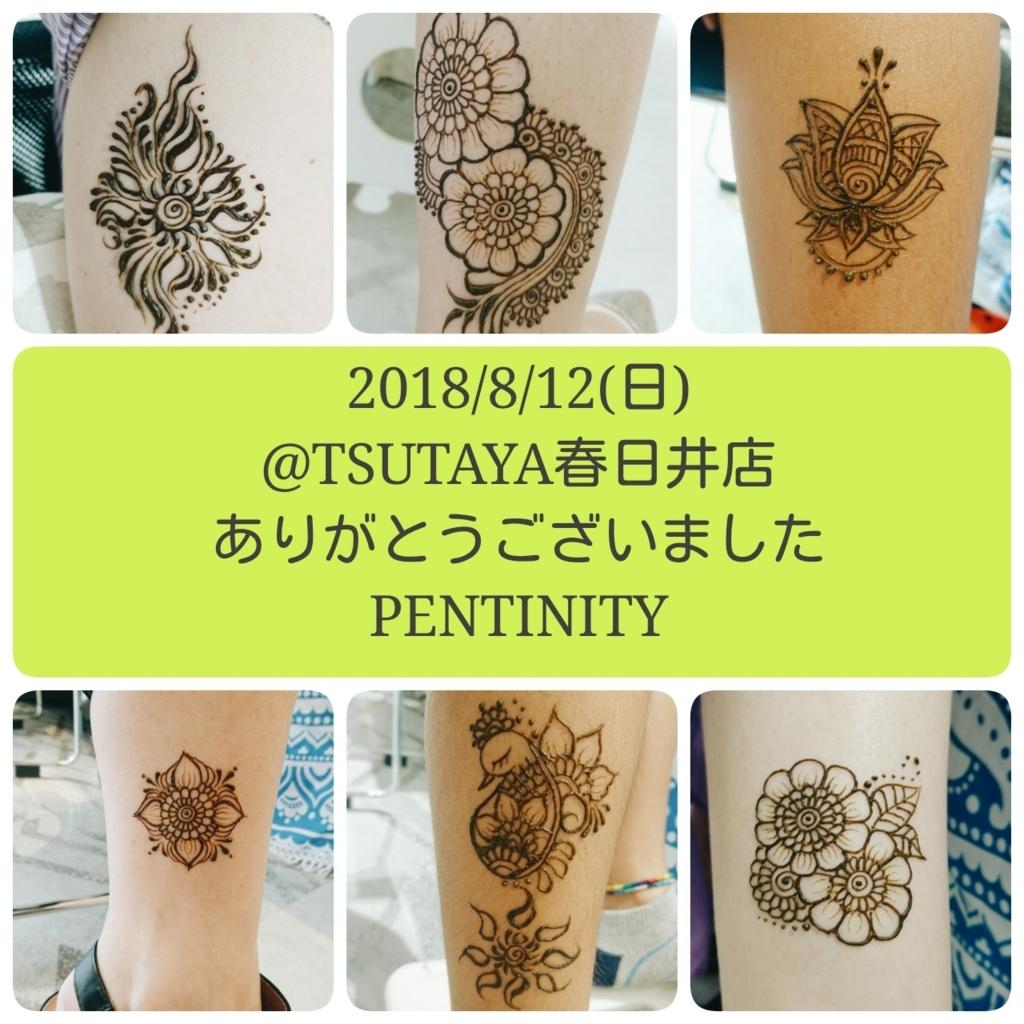 f:id:pentinity:20180814132014j:plain