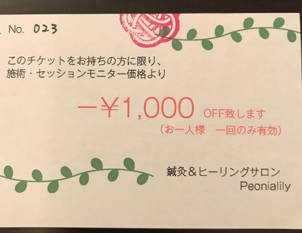 f:id:peonialily:20180901192744j:plain