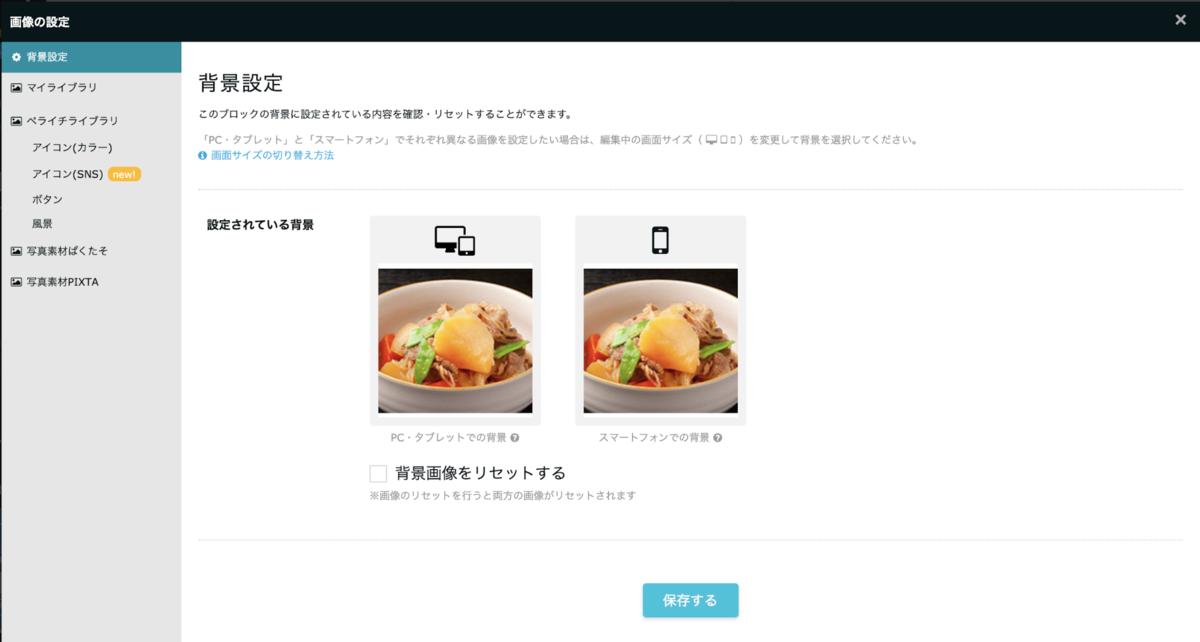 デバイス別のブロック背景画像設定機能