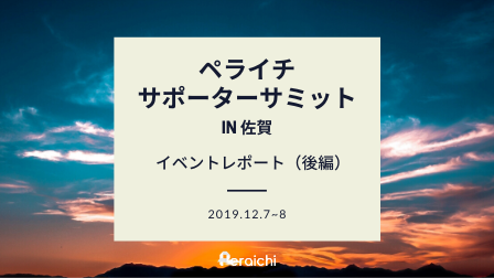 f:id:peraichi:20191220163045p:plain