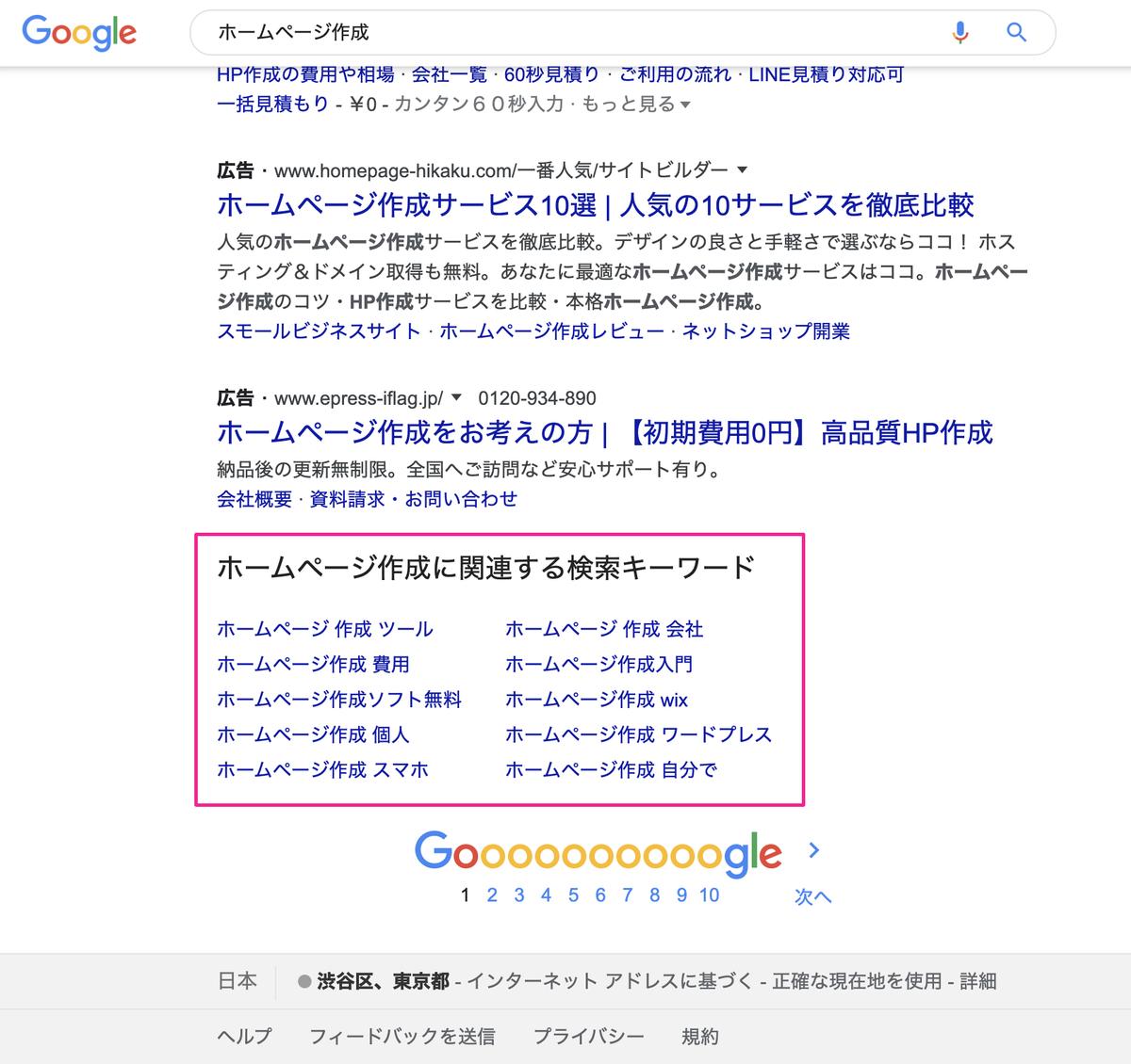 関連検索ワード