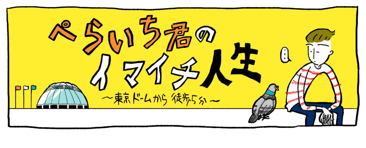 ぺらいち君のイマイチ人生~東京ドームから徒歩5分~