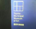 豊田市美術館パンフ