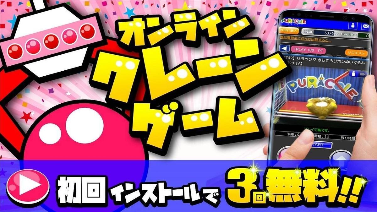 ゲーム おすすめ クレーン アプリ