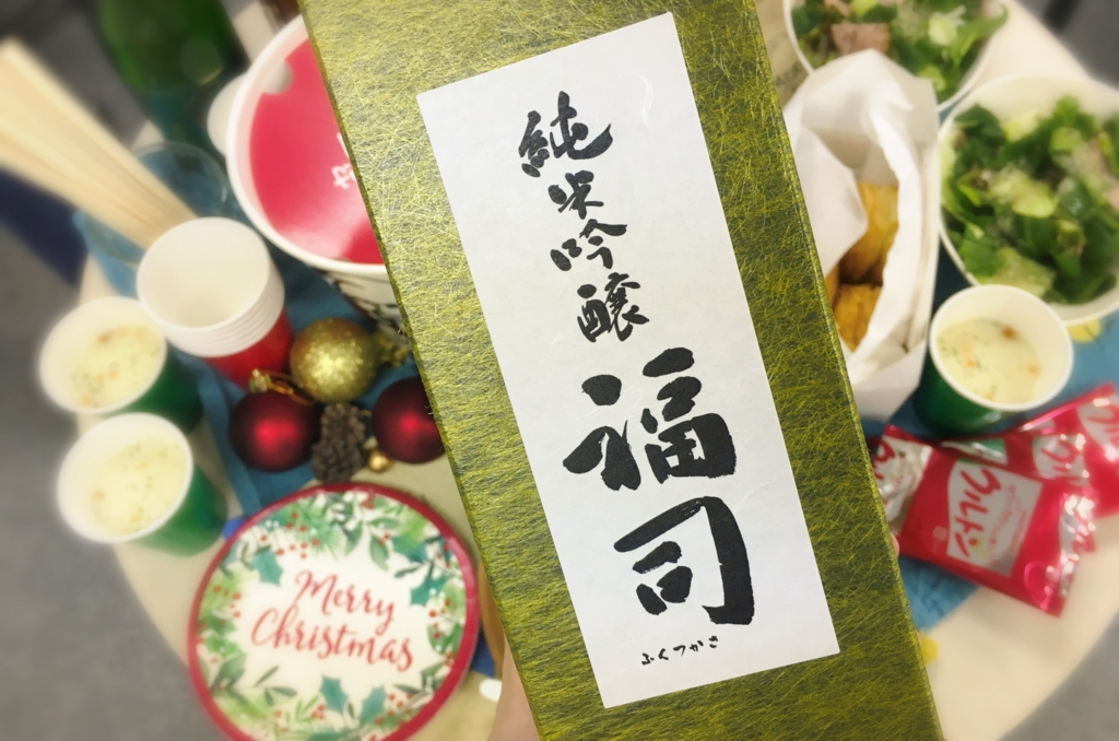 f:id:peroko_tokyo:20161223183140j:plain