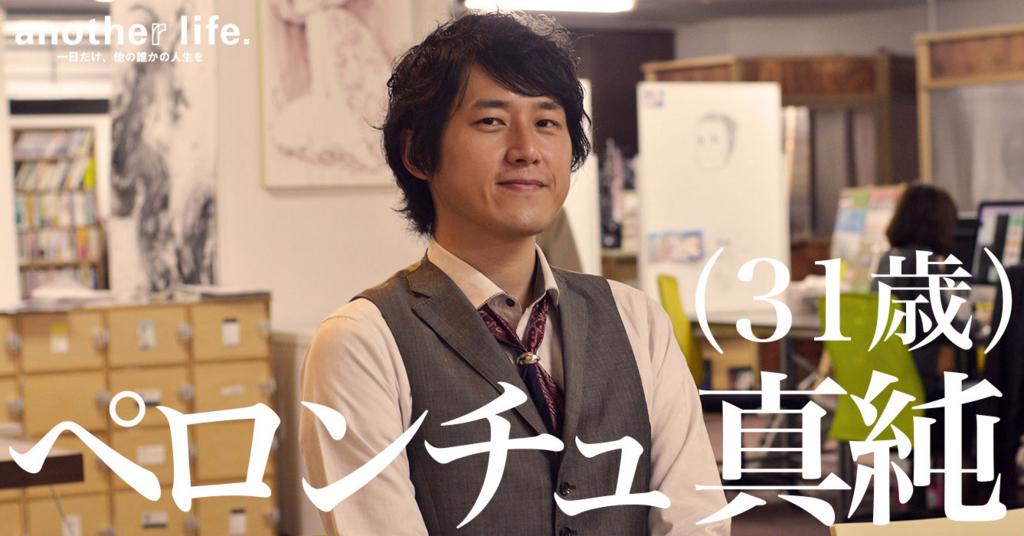 f:id:peronchu-masumi:20160622084109j:plain