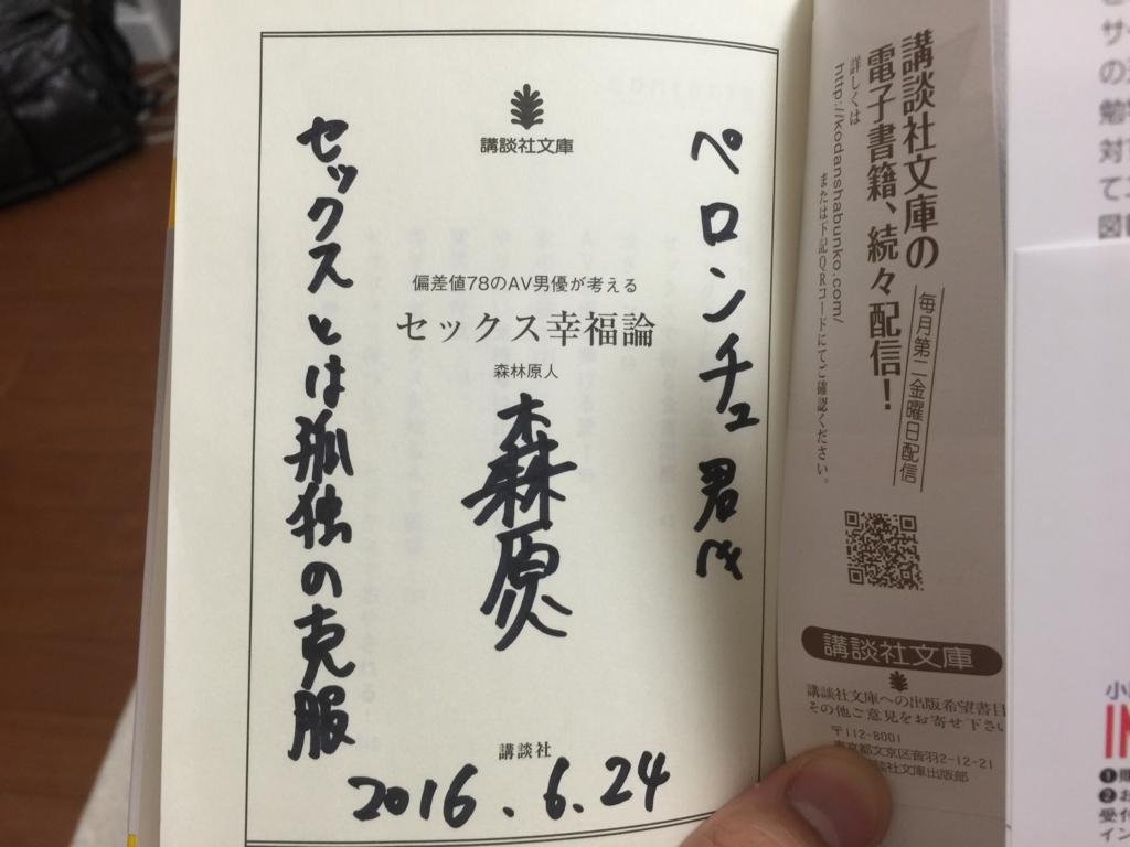 f:id:peronchu-masumi:20160625182207j:plain