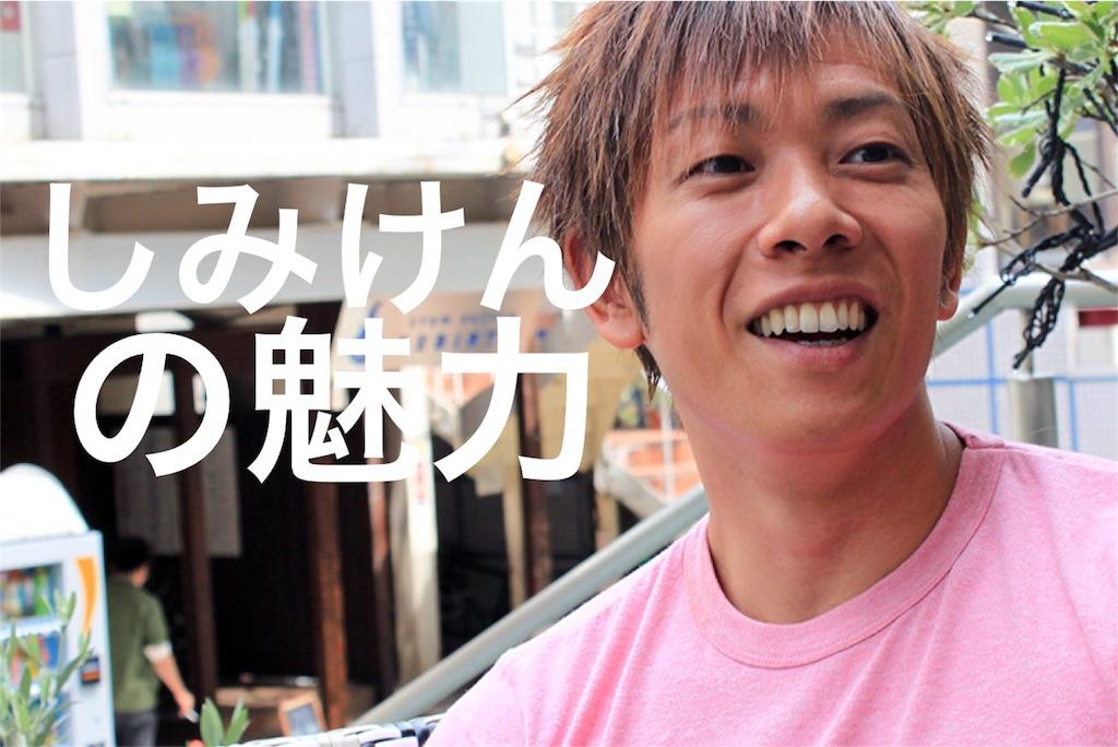 f:id:peronchu-masumi:20160724225225j:plain