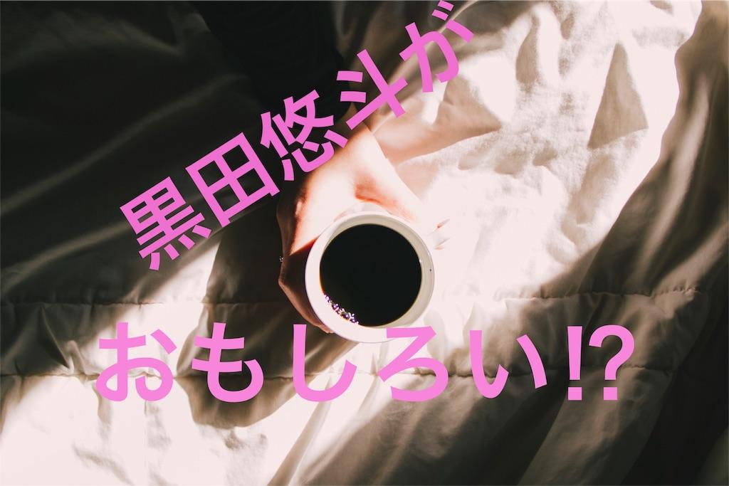 f:id:peronchu-masumi:20160728230456j:plain