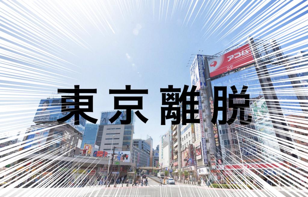 f:id:peronchu-masumi:20160731103037j:plain