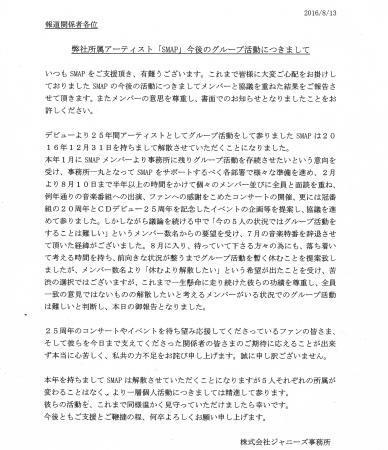 f:id:peronchu-masumi:20160814014256j:plain