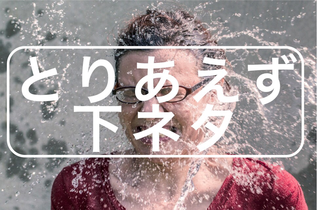 f:id:peronchu-masumi:20160820081717p:plain