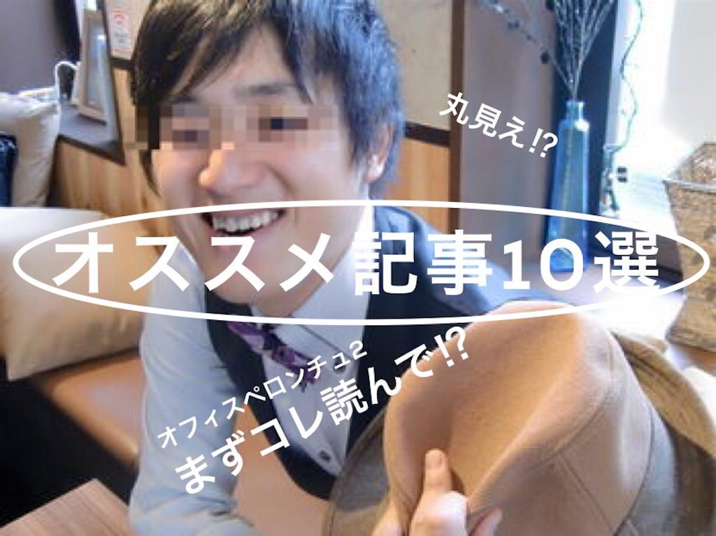 f:id:peronchu-masumi:20160823224158p:plain