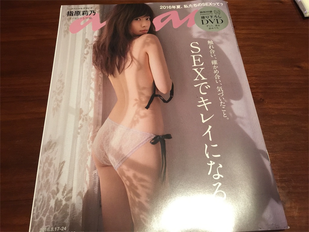 f:id:peronchu-masumi:20160826192444j:plain
