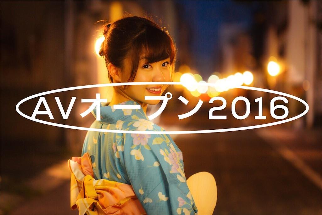 f:id:peronchu-masumi:20160831222358j:plain
