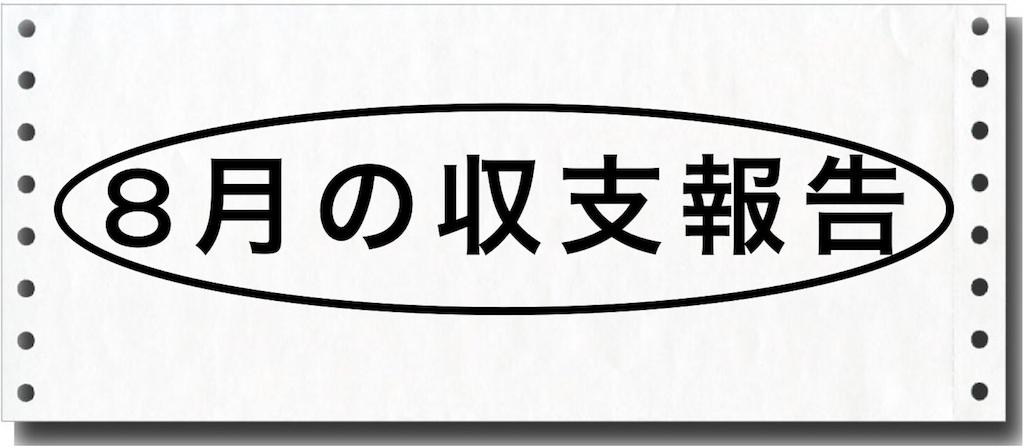f:id:peronchu-masumi:20160902214030p:plain