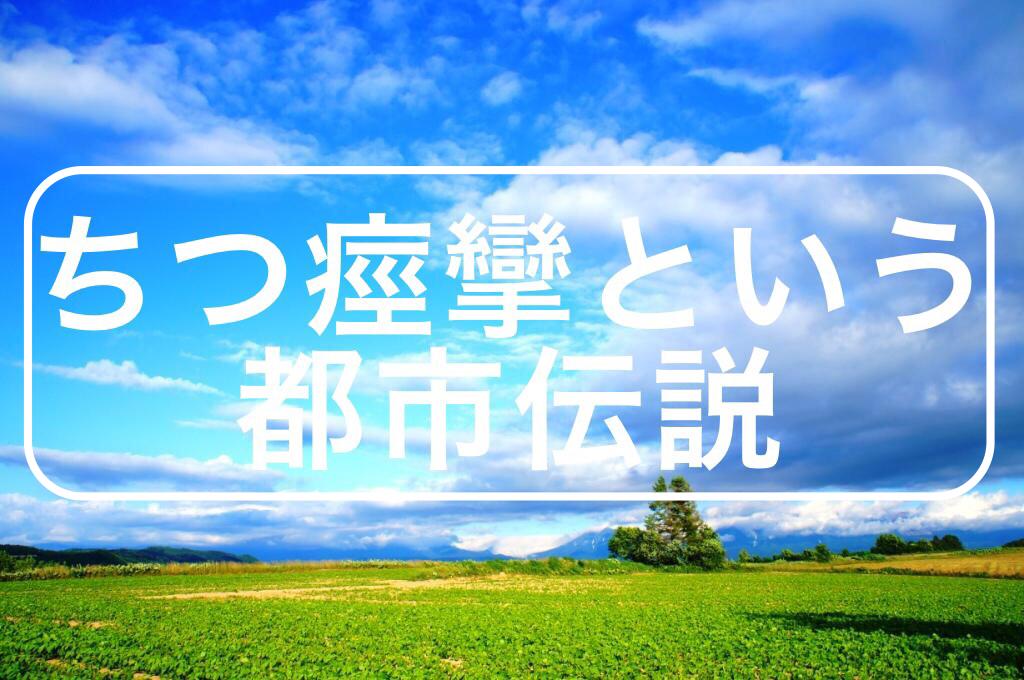 f:id:peronchu-masumi:20160920212143p:plain