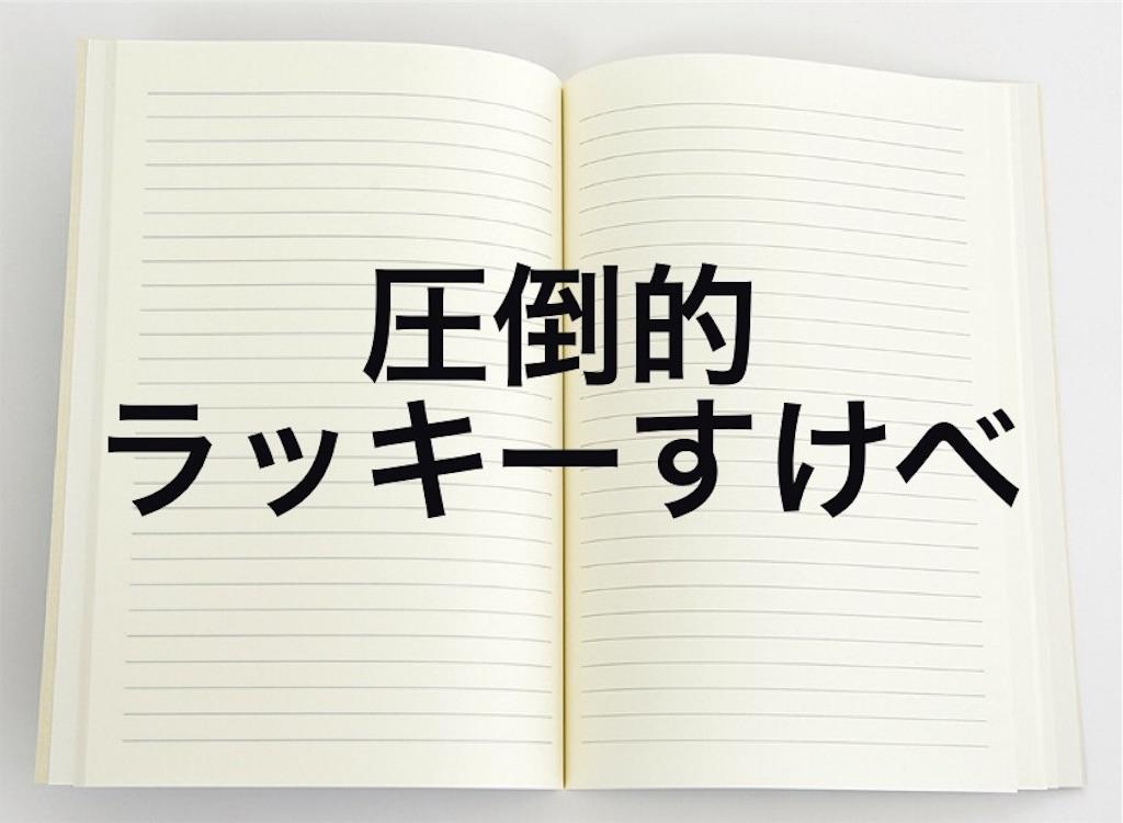 f:id:peronchu-masumi:20161027221525j:plain