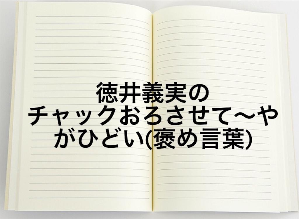 f:id:peronchu-masumi:20161030074407j:plain