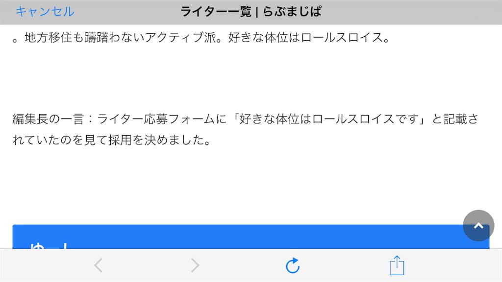 f:id:peronchu-masumi:20161113182018p:plain