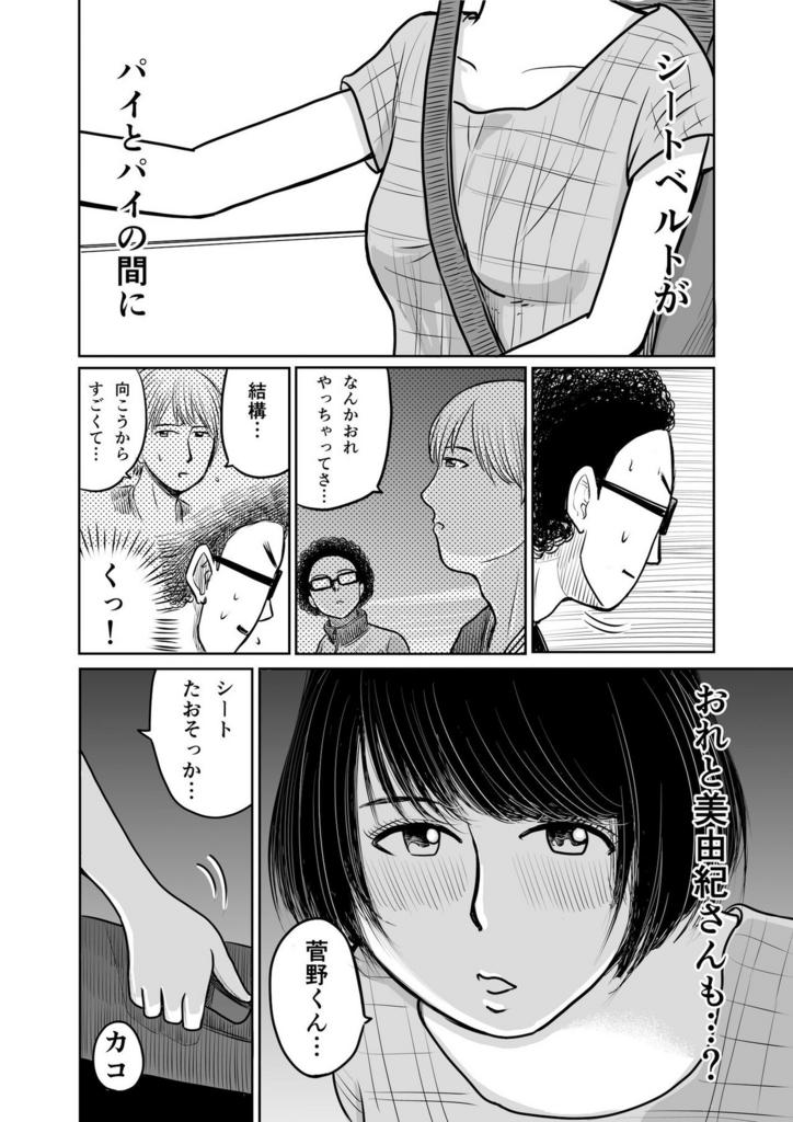 f:id:peronchu-masumi:20170101211149j:plain