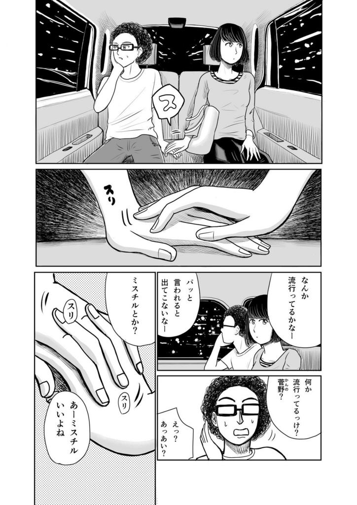 f:id:peronchu-masumi:20170101211259j:plain