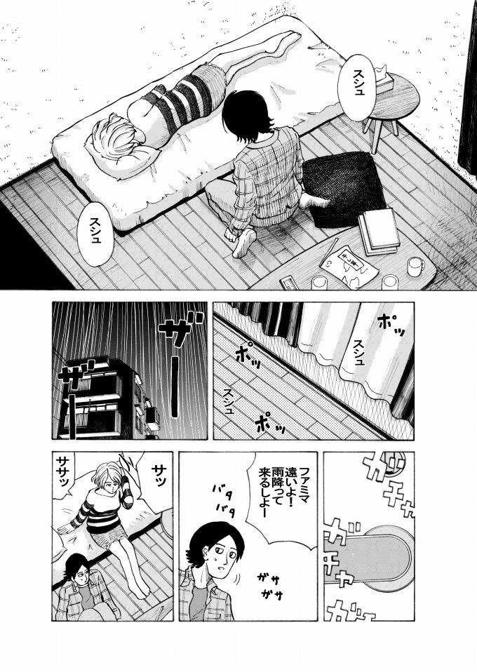 f:id:peronchu-masumi:20170101211311j:plain