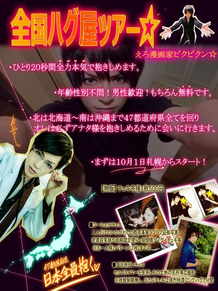 f:id:peronchu-masumi:20170111061759j:plain