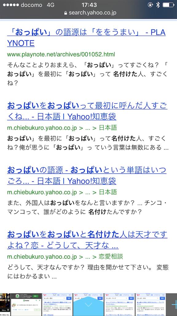 f:id:peronchu-masumi:20170126210126p:plain