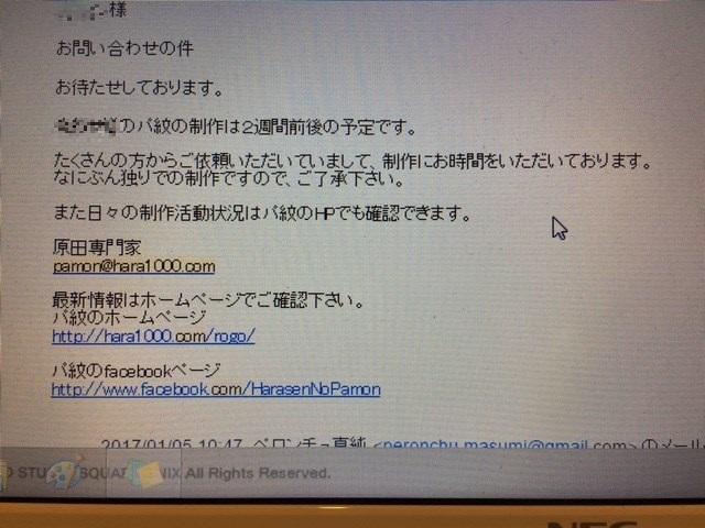 f:id:peronchu-masumi:20170204060533j:plain
