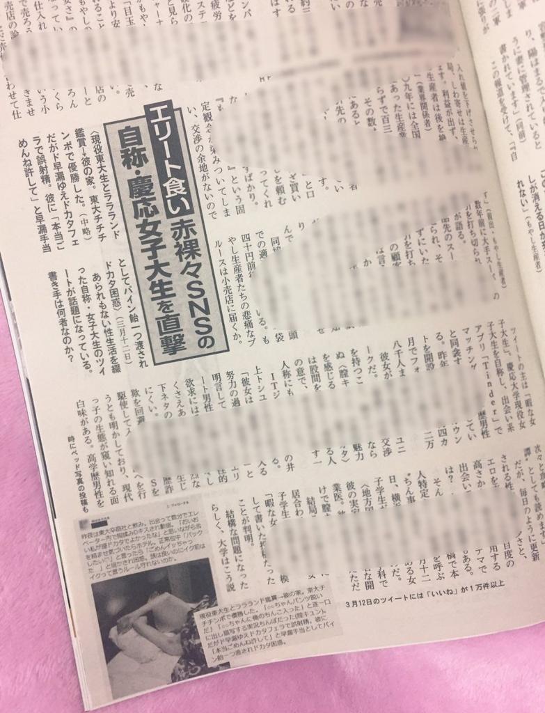 f:id:peronchu-masumi:20170423211256j:plain