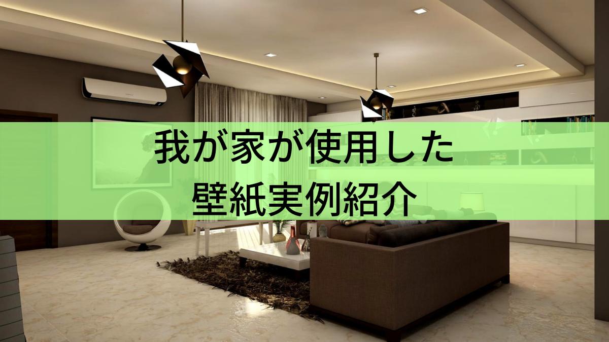 f:id:pertamahouse:20210917221342p:plain
